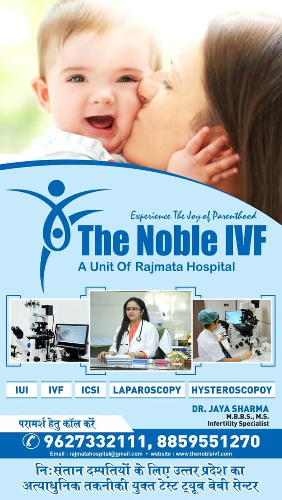 The Noble IVF Centre